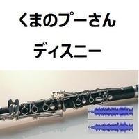 【伴奏音源・参考音源】くまのプーさん「ディスニー」(クラリネット・ピアノ伴奏)Disney