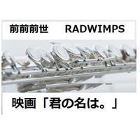 【フルート楽譜】前前前世(movie ver.)  RADWIMPS~映画「君の名は。」主題曲(フルートピアノ伴奏)