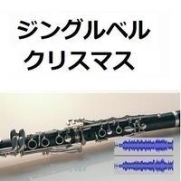 【伴奏音源・参考音源】ジングルベル(クリスマスソング)(クラリネット・ピアノ伴奏)