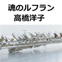 【フルート楽譜】魂のルフラン「新世紀エヴァンゲリオン」(高橋洋子)(フルートピアノ伴奏)