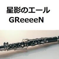 【クラリネット楽譜】星影のエール(GReeeeN)「エール」(クラリネット・ピアノ伴奏)