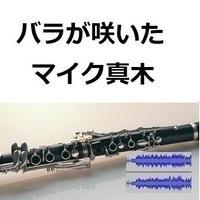 【伴奏音源・参考音源】バラが咲いた(マイク真木)(クラリネット・ピアノ伴奏)