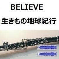 【伴奏音源・参考音源】BELIEVE(ビリーヴ)「生きもの地球紀行」(クラリネット・ピアノ伴奏)