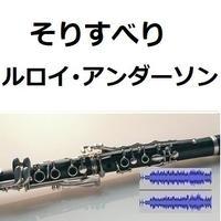 【伴奏音源・参考音源】そりすべり(ルロイ・アンダーソン)(クラリネット・ピアノ伴奏)