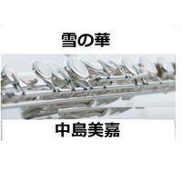 【フルート楽譜】雪の華(中島美嘉)(フルートピアノ伴奏)