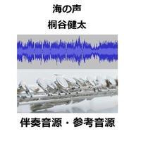 【伴奏音源・参考音源】海の声(桐谷健太)(フルートピアノ伴奏)