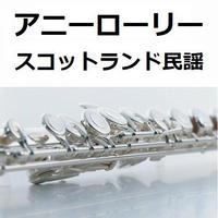 【フルート楽譜】アニーローリー(スコットランド民謡)(フルートピアノ伴奏)
