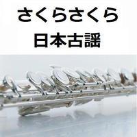 【フルート楽譜】さくらさくら~日本古謡(フルートピアノ伴奏)
