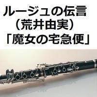 【クラリネット楽譜】ルージュの伝言(荒井由実)~「魔女の宅急便」(クラリネット・ピアノ伴奏)