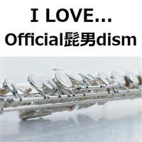 【フルート楽譜】I LOVE...(Official髭男dism)「恋はつづくよどこまでも」(フルートピアノ伴奏)