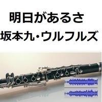 【伴奏音源・参考音源】明日があるさ(坂本九・ウルフルズ・吉本)(クラリネット・ピアノ伴奏)