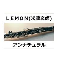 【クラリネット楽譜】LEMON(米津玄師)「アンナチュラル」(クラリネット・ピアノ伴奏)