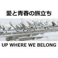 【フルート楽譜】愛と青春の旅立ち(UP WHERE WE BELONG)(フルートピアノ伴奏)