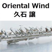 【フルート楽譜】Oriental Wind(久石譲)「サントリー伊右衛門」(フルートピアノ伴奏)