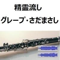 【伴奏音源・参考音源】精霊流し(グレープ・さだまさし)(クラリネット・ピアノ伴奏)