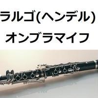 【クラリネット楽譜】ラルゴ(ヘンデル)オンブラマイフ(クラリネット・ピアノ伴奏)