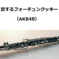 【クラリネット楽譜】恋するフォーチュンクッキー(AKB48)(クラリネット・ピアノ伴奏)
