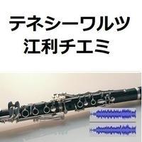 【伴奏音源・参考音源】テネシー・ワルツ(江利チエミ)(クラリネット・ピアノ伴奏)TENESSEE WALTZ