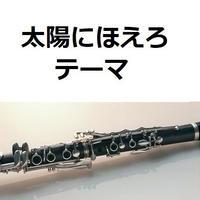【クラリネット楽譜】太陽にほえろ~テーマ(クラリネット・ピアノ伴奏)