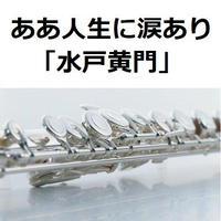 【フルート楽譜】ああ人生に涙あり「水戸黄門」(フルートピアノ伴奏)