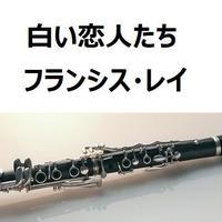 【クラリネット楽譜】白い恋人たち(フランシス・レイ)(クラリネット・ピアノ伴奏)
