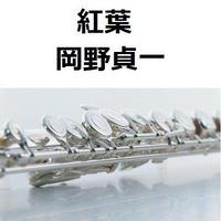 【フルート楽譜】紅葉(岡野貞一)(フルートピアノ伴奏)