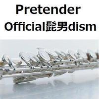 【フルート楽譜】Pretender(Official髭男dism)「コンフィデンスマンJP」(フルートピアノ伴奏)