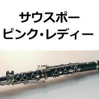 【クラリネット楽譜】サウスポー(ピンク・レディー)(クラリネット・ピアノ伴奏)