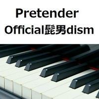 【ピアノ楽譜】Pretender(Official髭男dism)「コンフィデンスマンJP」(ピアノソロ)