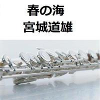 【フルート楽譜】春の海(宮城道雄)[Haru no Umi](フルートピアノ伴奏)
