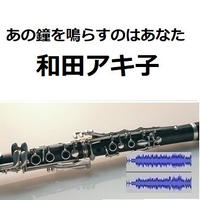 【伴奏音源・参考音源】あの鐘を鳴らすのはあなた(和田アキ子)(クラリネット・ピアノ伴奏)