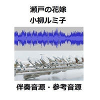 【伴奏音源・参考音源】瀬戸の花嫁(小柳ルミ子)(フルートピアノ伴奏)