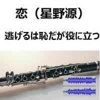 【伴奏音源・参考音源】恋(星野源)~逃げるは恥だが役に立つ(クラリネット・ピアノ伴奏)