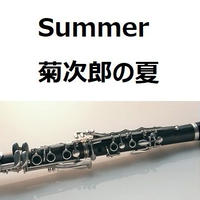 【クラリネット楽譜】Summer「菊次郎の夏」(久石譲)(クラリネット・ピアノ伴奏)