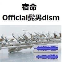【伴奏音源・参考音源】宿命(Official髭男dism)(フルートピアノ伴奏)
