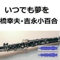【伴奏音源・参考音源】いつでも夢を(橋幸夫・吉永小百合)(クラリネット・ピアノ伴奏)
