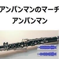 【伴奏音源・参考音源】アンパンマンのマーチ「アンパンマン」(クラリネット・ピアノ伴奏)
