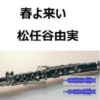 【伴奏音源・参考音源】春よ来い(松任谷由実)(クラリネット・ピアノ伴奏)