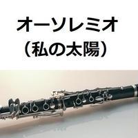 【クラリネット楽譜】オーソレミオ(私の太陽)O SOLE MIO(クラリネット・ピアノ伴奏)