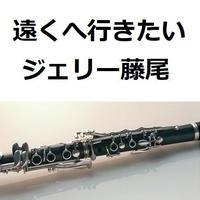 【クラリネット楽譜】遠くへ行きたい(ジェリー藤尾)(クラリネット・ピアノ伴奏)