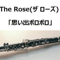 【クラリネット楽譜】The Rose(ザ・ローズ)「思い出ポロポロ」歌:Bette Midler(ベット・ミドラー)(クラリネット・ピアノ伴奏)