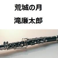 【クラリネット楽譜】荒城の月(滝廉太郎)(クラリネット・ピアノ伴奏)