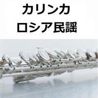 【フルート楽譜】カリンカ(ロシア民謡)(フルートピアノ伴奏)