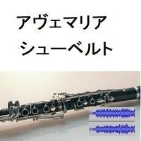 【伴奏音源・参考音源】アヴェマリア(シューベルト)(クラリネット・ピアノ伴奏)