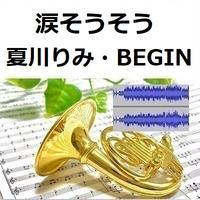 【伴奏音源・参考音源】涙そうそう(夏川りみ・BEGIN)(ホルン・ピアノ伴奏)