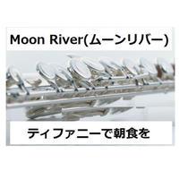 【フルート楽譜】Moon River(ムーンリバー)~映画「ティファニーで朝食を」(フルートピアノ伴奏)