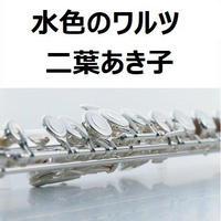 【フルート楽譜】水色のワルツ(二葉あき子)(フルートピアノ伴奏)