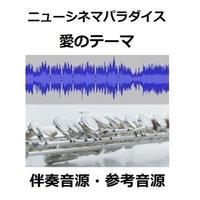 【伴奏音源・参考音源】「ニューシネマパラダイス」~愛のテーマ(NUOVO CINEMA PARADISO)(フルートピアノ伴奏)