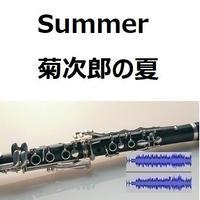 【伴奏音源・参考音源】Summer「菊次郎の夏」(久石譲)(クラリネット・ピアノ伴奏)