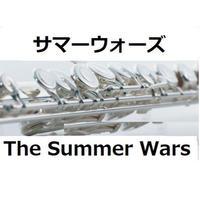 【フルート楽譜】サマーウォーズ(The Summer Wars)松本晃彦(フルートピアノ伴奏)